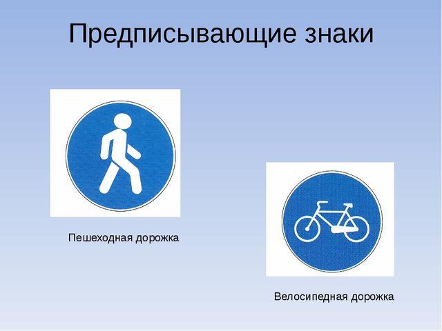 Предписывающие знаки Пешеходная дорожка Велосипедная дорожка