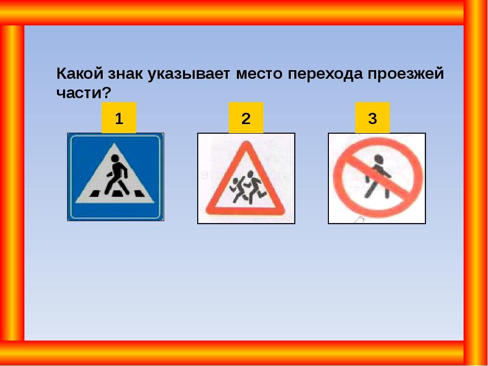 Какой знак указывает место перехода проезжей части? 1 2 3