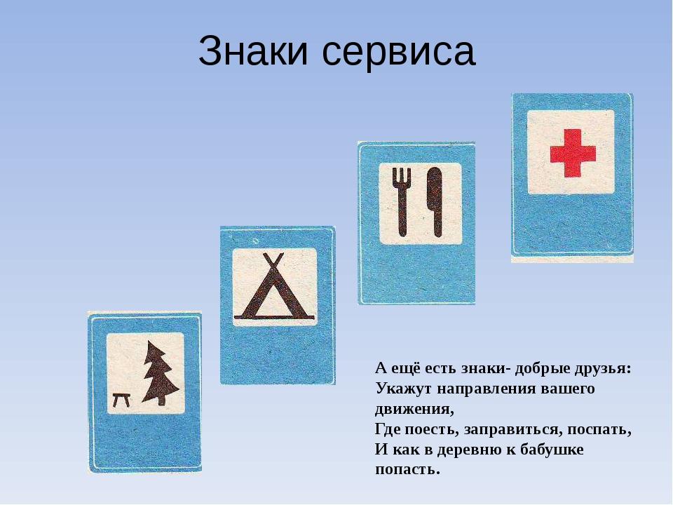 Знаки сервиса А ещё есть знаки- добрые друзья: Укажут направления вашего движ...