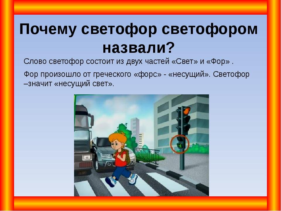 Почему светофор светофором назвали? Слово светофор состоит из двух частей «Св...