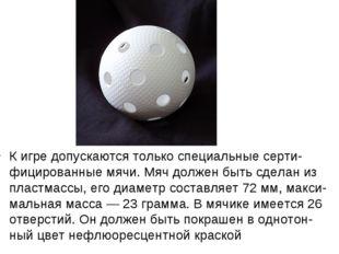 К игре допускаются только специальные серти-фицированные мячи. Мяч должен быт