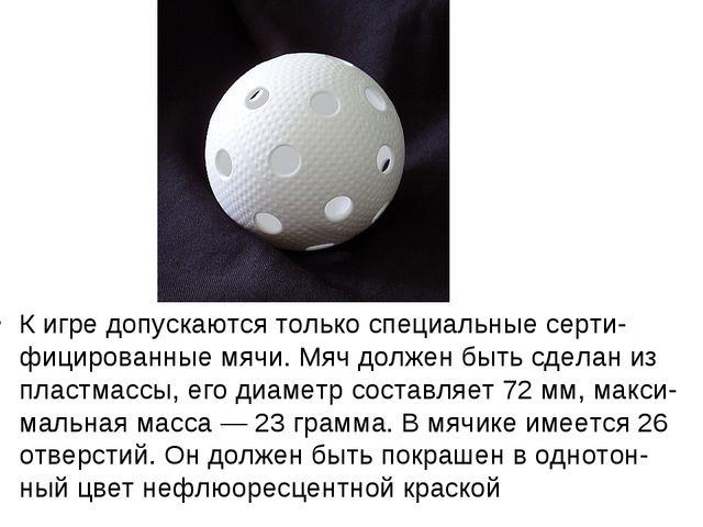 К игре допускаются только специальные серти-фицированные мячи. Мяч должен быт...