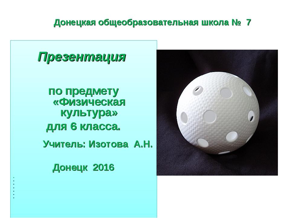 Донецкая общеобразовательная школа № 7 Презентация по предмету «Физическая ку...