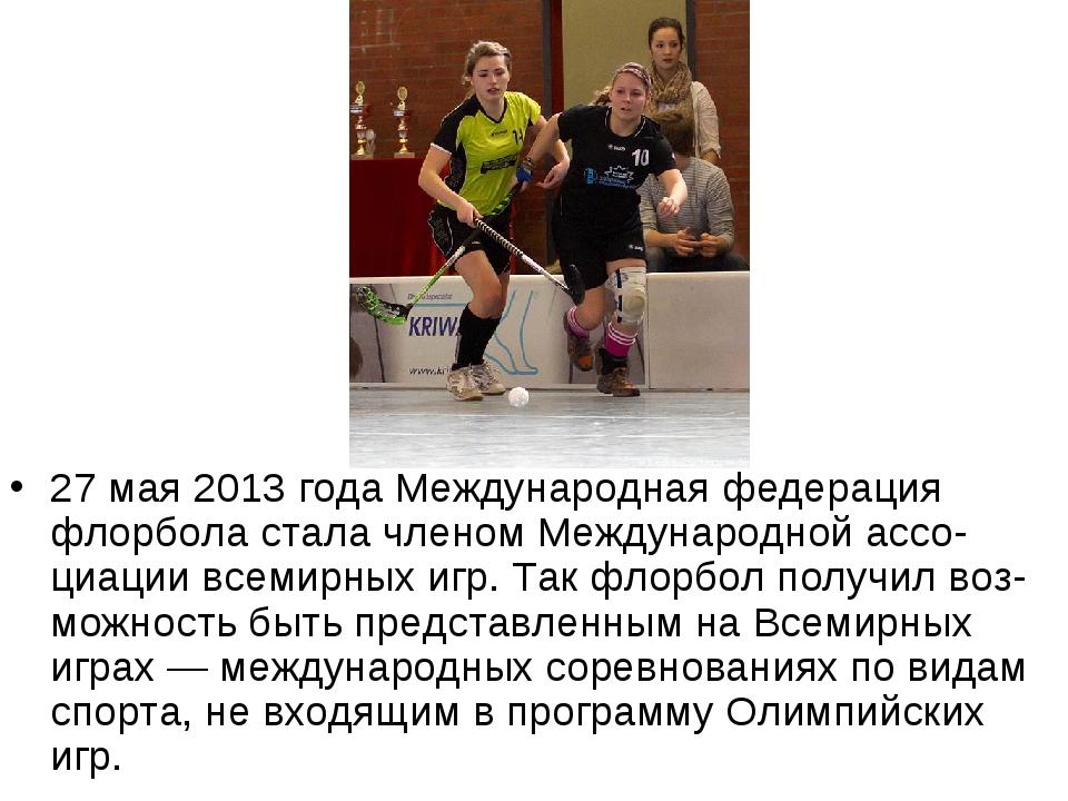 27 мая 2013 года Международная федерация флорбола стала членом Международной...