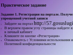 Практическое задание Задание 1. Регистрация на портале. Получение упрощенной
