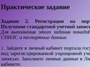 Практическое задание Задание 2. Регистрация на портале. Получение стандартной