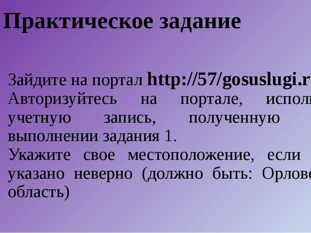 Практическое задание Зайдите на портал http://57/gosuslugi.ru Авторизуйтесь н...