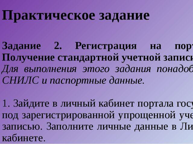 Практическое задание Задание 2. Регистрация на портале. Получение стандартной...