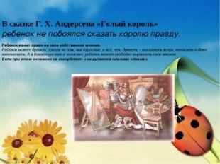 В сказке Г. Х. Андерсена «Голый король» ребенок не побоялся сказать королю пр