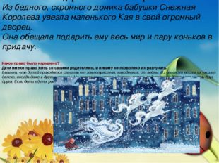 """В сказке Г.Х. Андерсена """"Снежная королева"""" Из бедного, скромного домика бабуш"""