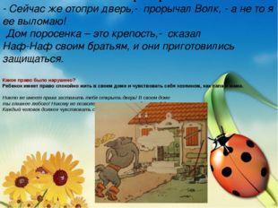 """В сказке С. В. Михалков """"Три поросенка"""" - Сейчас же отопри дверь,- прорычал В"""