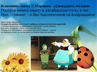 Вспомните сказку С.Маршака «Двенадцать месяцев» Послала мачеха сироту в декаб