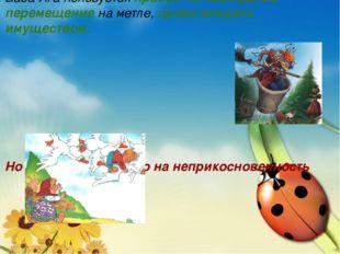 """В русской народной сказке """"Гуси - лебеди"""" Баба Яга пользуется правом на свобо"""
