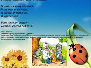 """В сказке """"Айболит"""" К.И. Чуковского Приходи к нему лечиться И корова, и волчиц"""