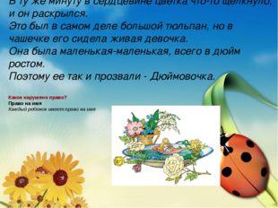 X. К. Андерсен «Дюймовочка» В ту же минуту в сердцевине цветка что-то щелкнул