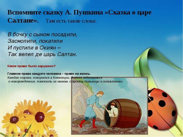 Вспомните сказку А. Пушкина «Сказка о царе Салтане». Там есть такие слова: В...