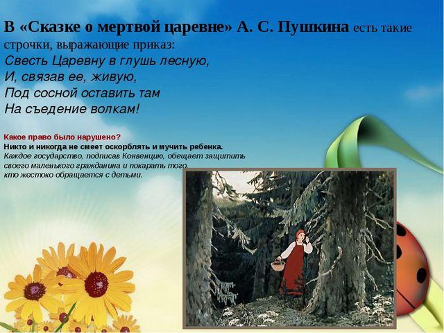 В «Сказке о мертвой царевне» А. С. Пушкина есть такие строчки, выражающие при...