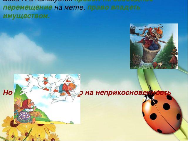 """В русской народной сказке """"Гуси - лебеди"""" Баба Яга пользуется правом на свобо..."""