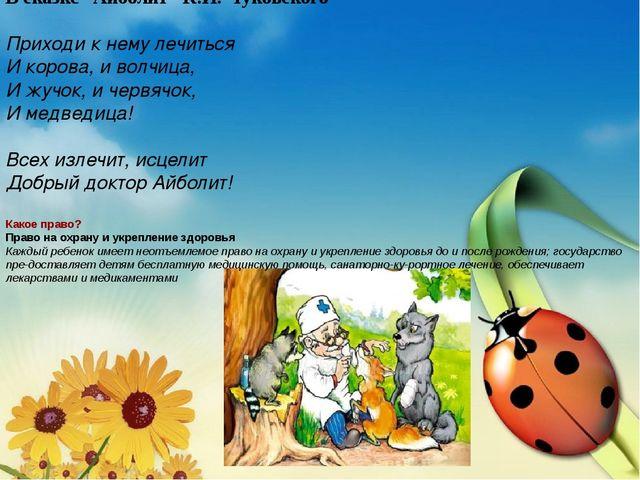 """В сказке """"Айболит"""" К.И. Чуковского Приходи к нему лечиться И корова, и волчиц..."""