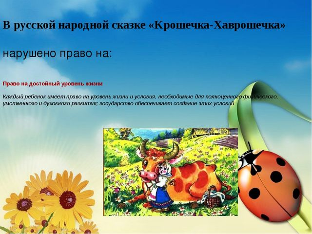 В русской народной сказке «Крошечка-Хаврошечка» нарушено право на: Право на д...