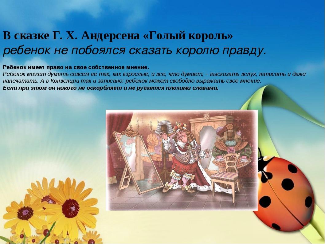 В сказке Г. Х. Андерсена «Голый король» ребенок не побоялся сказать королю пр...