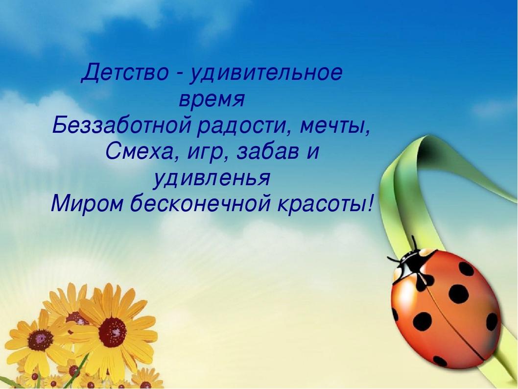 Детство - удивительное время Беззаботной радости, мечты, Смеха, игр, забав и...