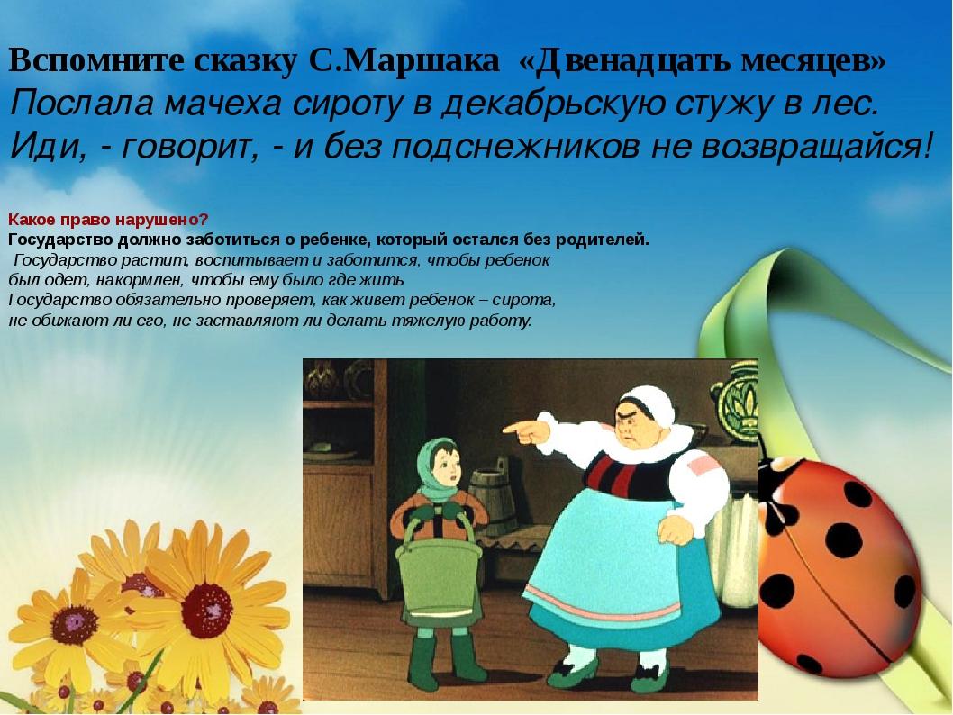 Вспомните сказку С.Маршака «Двенадцать месяцев» Послала мачеха сироту в декаб...