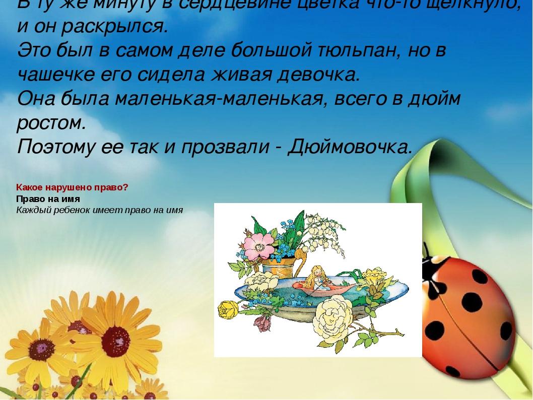 X. К. Андерсен «Дюймовочка» В ту же минуту в сердцевине цветка что-то щелкнул...