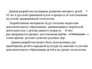Данная разработка посвящена развитию интереса детей 7-10 лет к русской тряпи