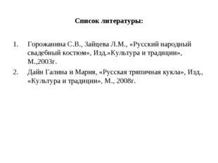 Список литературы: Горожанина С.В., Зайцева Л.М., «Русский народный свадебный