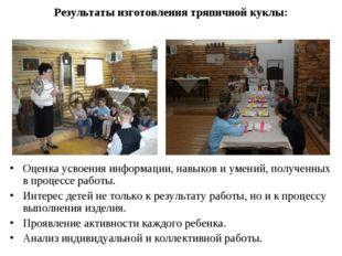 Результаты изготовления тряпичной куклы: Оценка усвоения информации, навыков