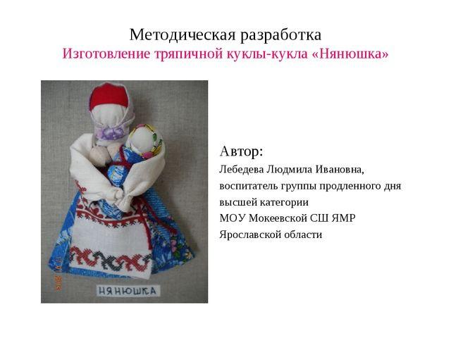 Методическая разработка Изготовление тряпичной куклы-кукла «Нянюшка» Автор: Л...