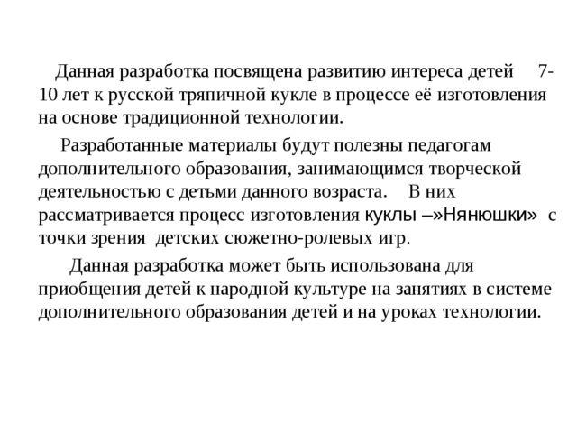 Данная разработка посвящена развитию интереса детей 7-10 лет к русской тряпи...