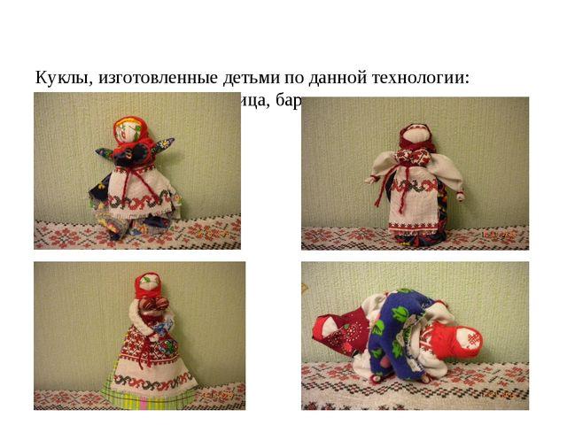 Куклы, изготовленные детьми по данной технологии: хозяюшка, желанница, барын...