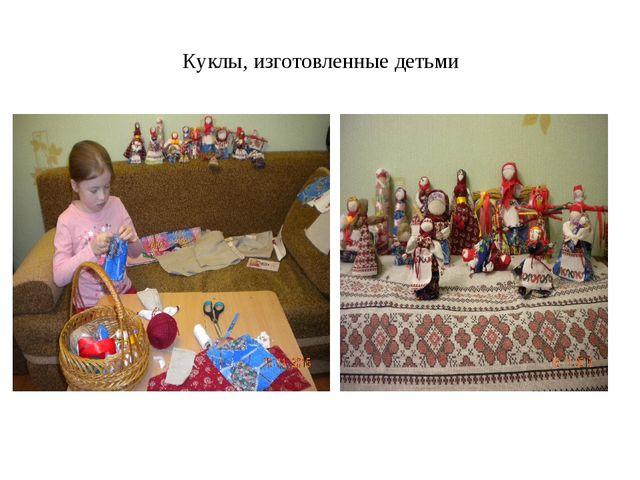 Куклы, изготовленные детьми