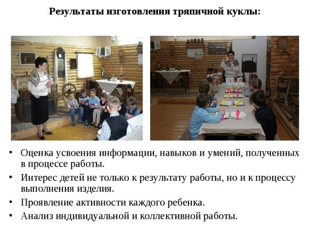 Результаты изготовления тряпичной куклы: Оценка усвоения информации, навыков...