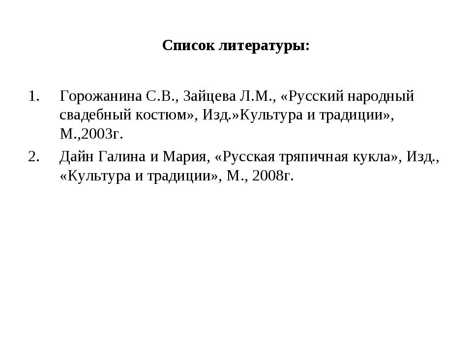 Список литературы: Горожанина С.В., Зайцева Л.М., «Русский народный свадебный...