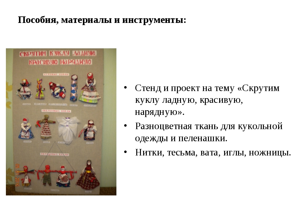 Пособия, материалы и инструменты: Стенд и проект на тему «Скрутим куклу ладну...