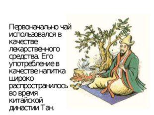 Первоначально чай использовался в качестве лекарственного средства. Его употр