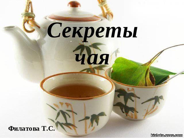 Секреты чая Филатова Т.С.