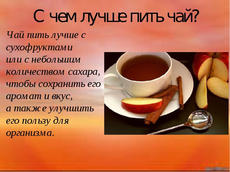 С чем лучше пить чай? Чай пить лучше с сухофруктами или с небольшим количест...