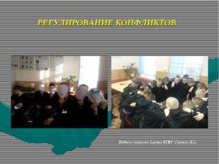 РЕГУЛИРОВАНИЕ КОНФЛИКТОВ Педагог- психолог 2 роты КСВУ Суржко Л.А.