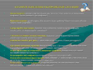АЛГОРИТМ ПОВЕДЕНИЯ В КОНФЛИКТНОЙ СИТУАЦИИ Проанализируйте причину конфликта (