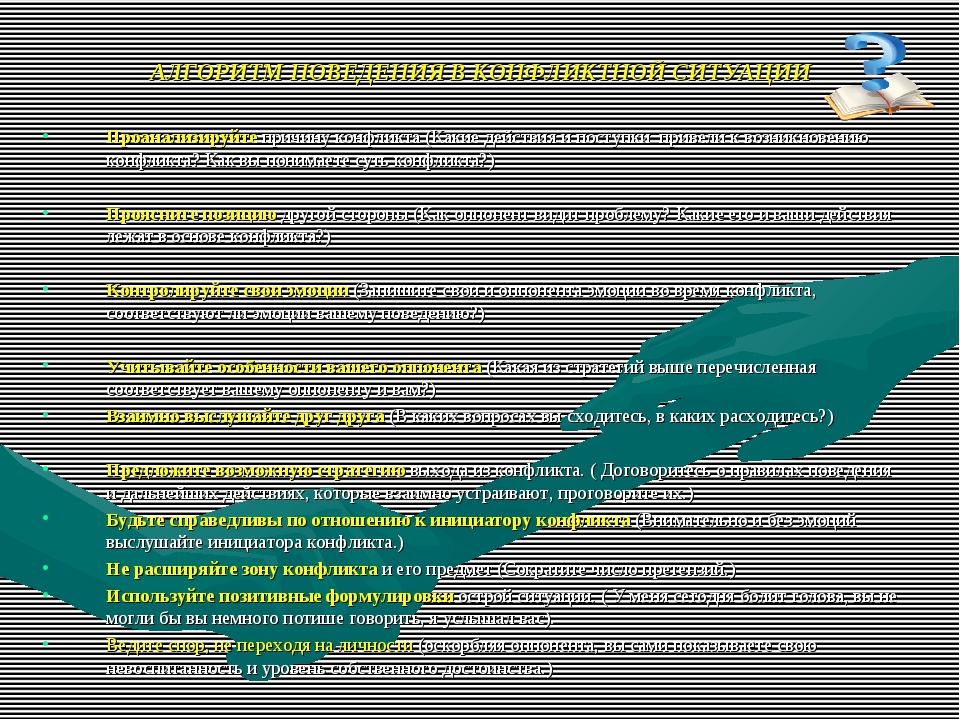 АЛГОРИТМ ПОВЕДЕНИЯ В КОНФЛИКТНОЙ СИТУАЦИИ Проанализируйте причину конфликта (...
