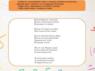 Выбери из стихотворения строки, в которых называются различные функции денег