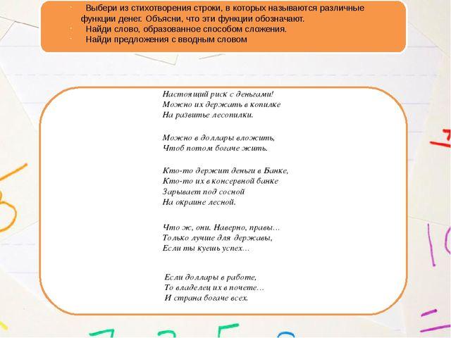 Выбери из стихотворения строки, в которых называются различные функции денег...