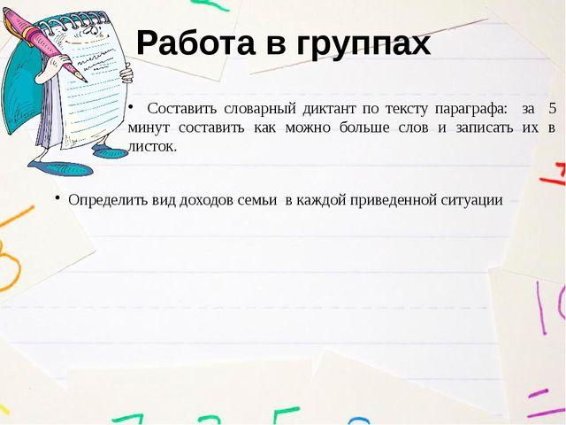 Работа в группах Составить словарный диктант по тексту параграфа: за 5 минут...