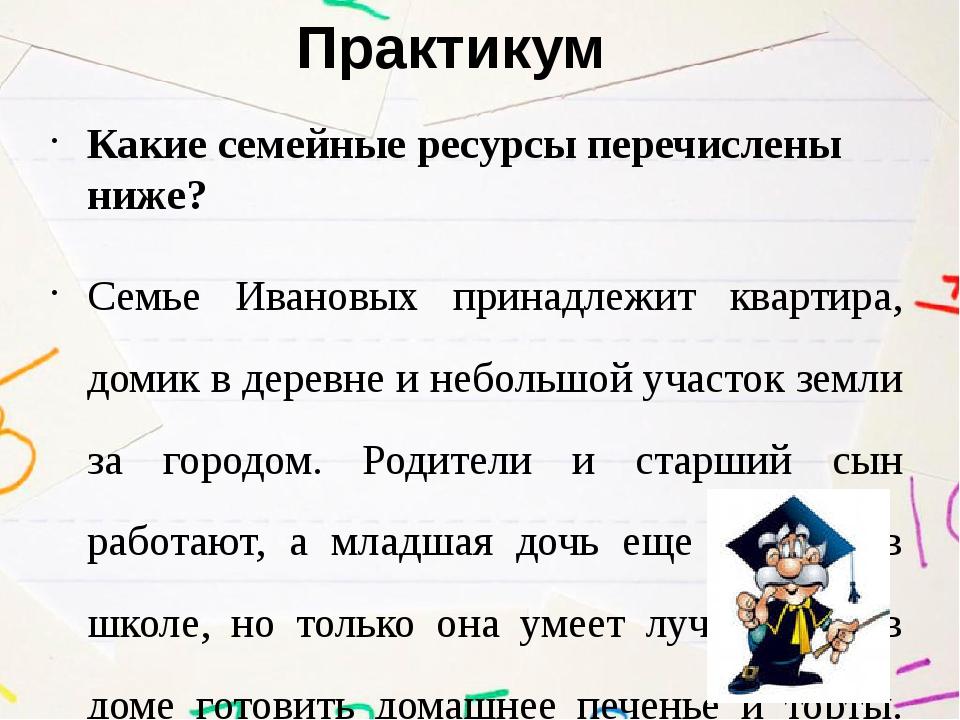 Практикум Какие семейные ресурсы перечислены ниже? Семье Ивановых принадлежит...