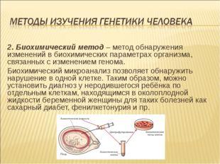 2. Биохимический метод– метод обнаружения изменений в биохимических параметр