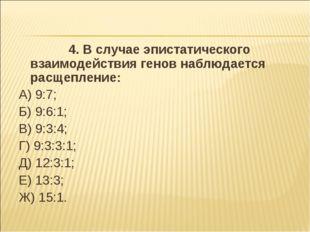 4. В случае эпистатического взаимодействия генов наблюдается расщепление: А)
